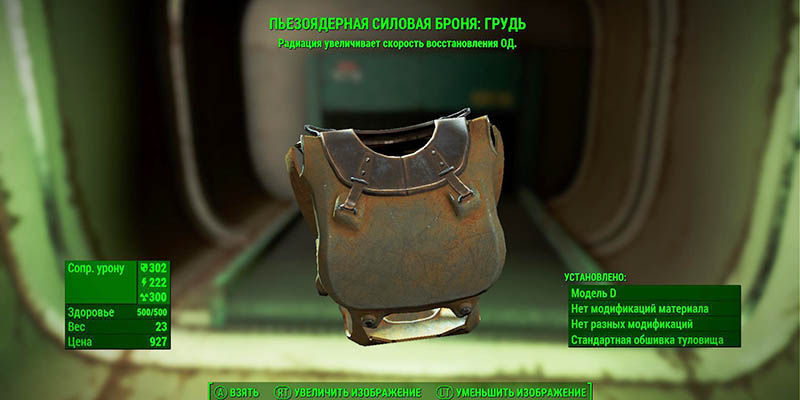 Гайд Fallout 4 – как получить Пьезоядерную Силовую Броню